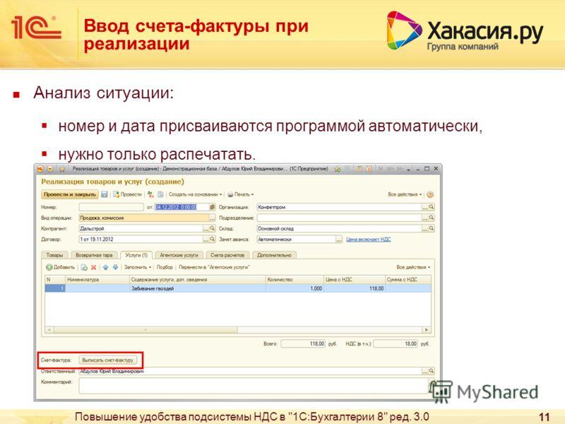 Повышение удобства подсистемы НДС в 1С:Бухгалтерии 8 ред. 3.0 11 Ввод счета-фактуры при реализации Анализ ситуации: номер и дата присваиваются программой автоматически, нужно только распечатать.