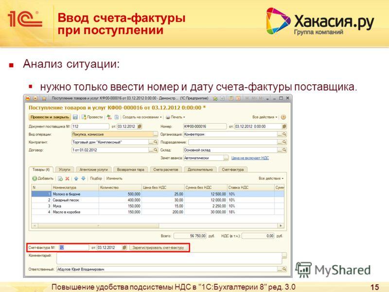 Повышение удобства подсистемы НДС в 1С:Бухгалтерии 8 ред. 3.0 15 Ввод счета-фактуры при поступлении Анализ ситуации: нужно только ввести номер и дату счета-фактуры поставщика.