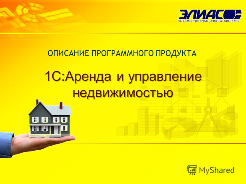 1С:Аренда и управление недвижимостью ОПИСАНИЕ ПРОГРАММНОГО ПРОДУКТА