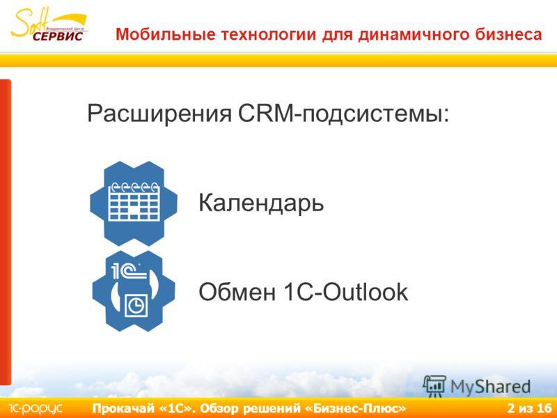 Мобильные технологии для динамичного бизнеса Прокачай «1С». Обзор решений «Бизнес-Плюс» 2 из 16 Расширения CRM-подсистемы: Календарь Обмен 1С-Outlook