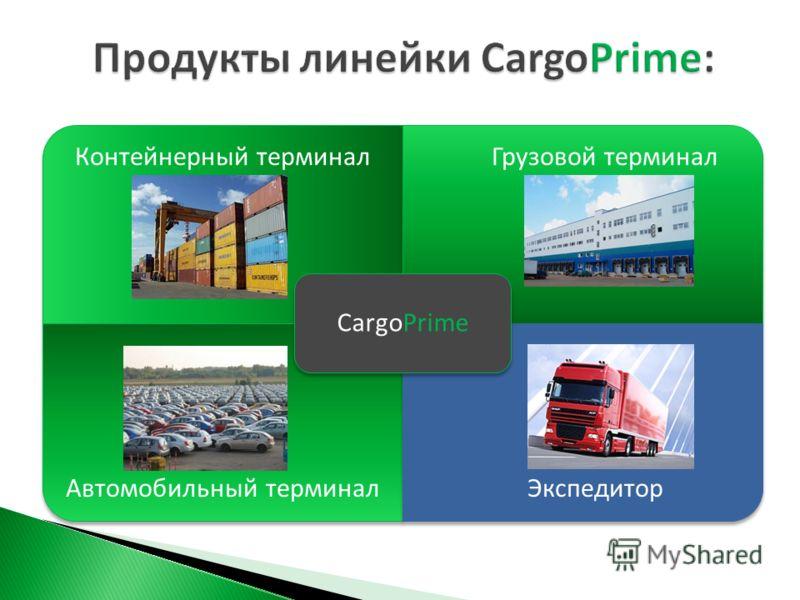 Контейнерный терминал Грузовой терминал Автомобильный терминал Экспедитор CargoPrime