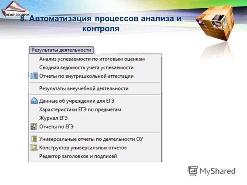 8. Автоматизация процессов анализа и контроля
