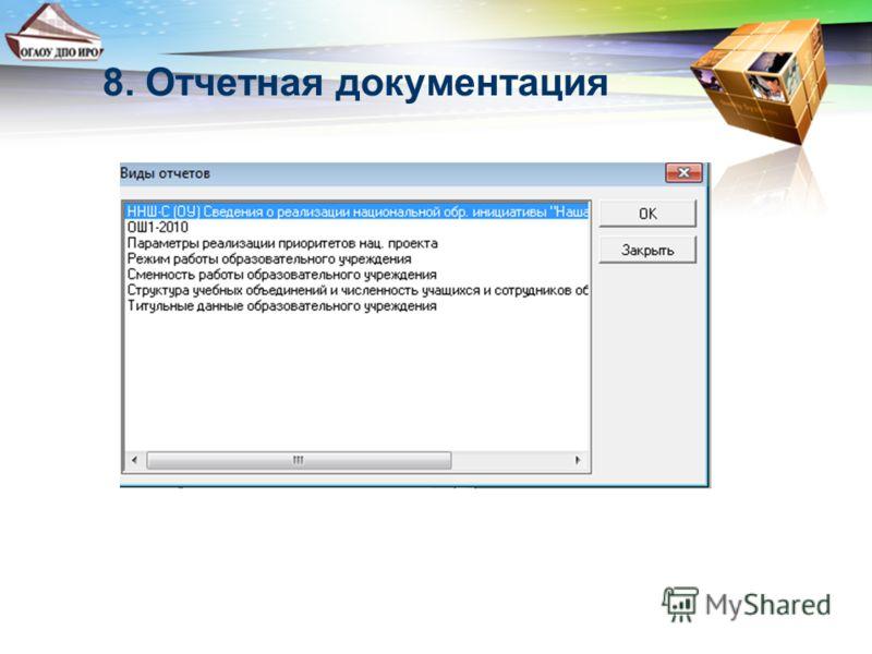 8. Отчетная документация