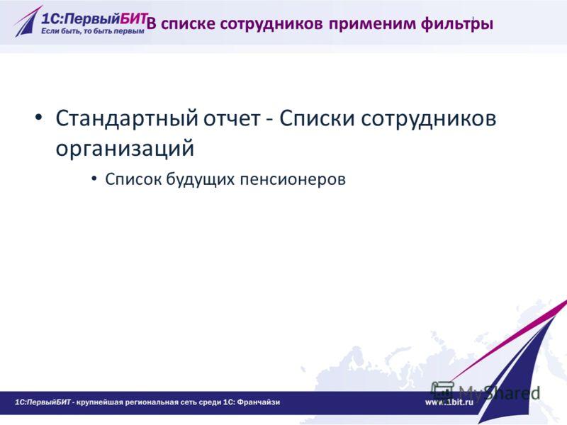 В списке сотрудников применим фильтры Стандартный отчет - Списки сотрудников организаций Список будущих пенсионеров