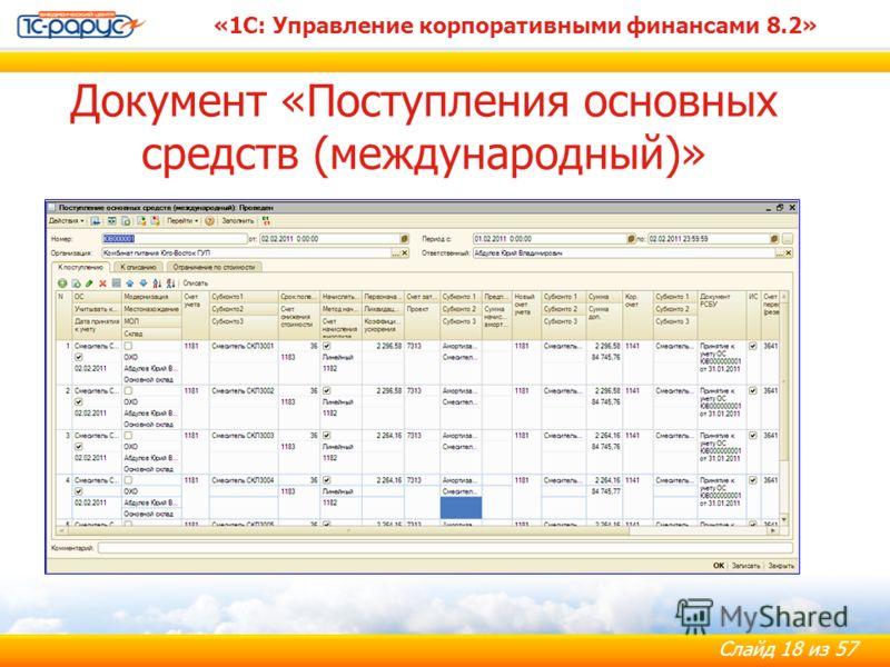 Слайд 18 из 57 «1С: Управление корпоративными финансами 8.2» Документ «Поступления основных средств (международный)»