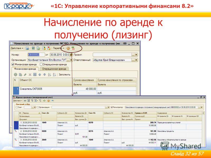 Слайд 32 из 57 «1С: Управление корпоративными финансами 8.2» Начисление по аренде к получению (лизинг)