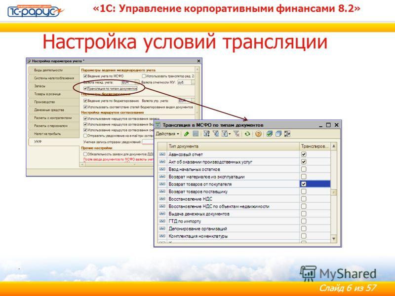 Слайд 6 из 57 Настройка условий трансляции «1С: Управление корпоративными финансами 8.2».