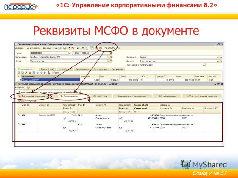 Слайд 7 из 57 Реквизиты МСФО в документе «1С: Управление корпоративными финансами 8.2»