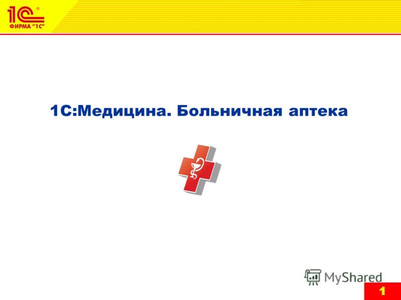 1 1 1С:Медицина. Больничная аптека