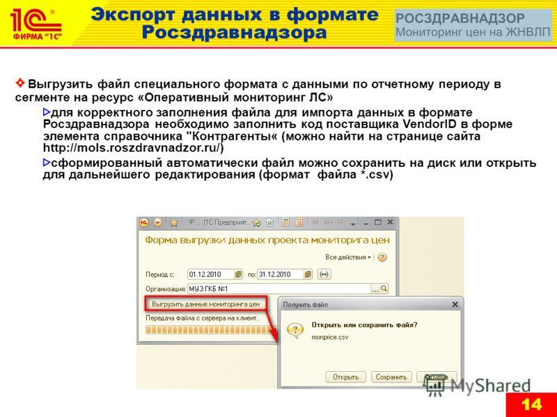 14 Выгрузить файл специального формата с данными по отчетному периоду в сегменте на ресурс «Оперативный мониторинг ЛС» для корректного заполнения файла для импорта данных в формате Росздравнадзора необходимо заполнить код поставщика VendorID в форме