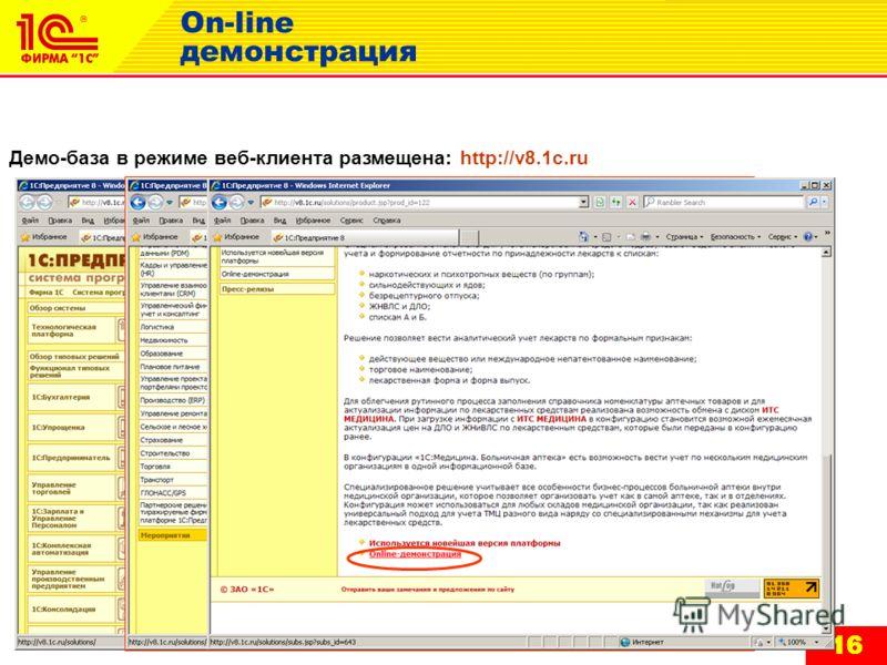 16 On-line демонстрация Демо-база в режиме веб-клиента размещена: http://v8.1c.ru