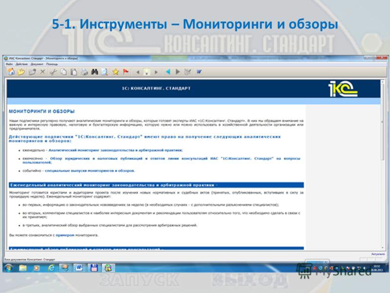 5-1. Инструменты – Мониторинги и обзоры
