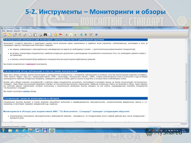 5-2. Инструменты – Мониторинги и обзоры