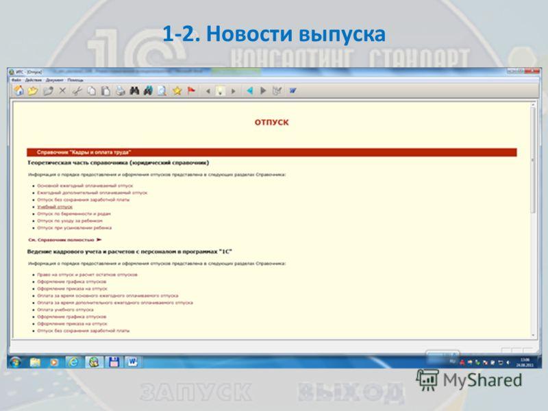 1-2. Новости выпуска