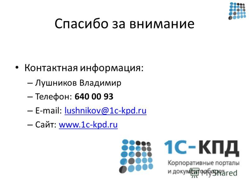 Спасибо за внимание Контактная информация: – Лушников Владимир – Телефон: 640 00 93 – E-mail: lushnikov@1c-kpd.rulushnikov@1c-kpd.ru – Сайт: www.1c-kpd.ruwww.1c-kpd.ru