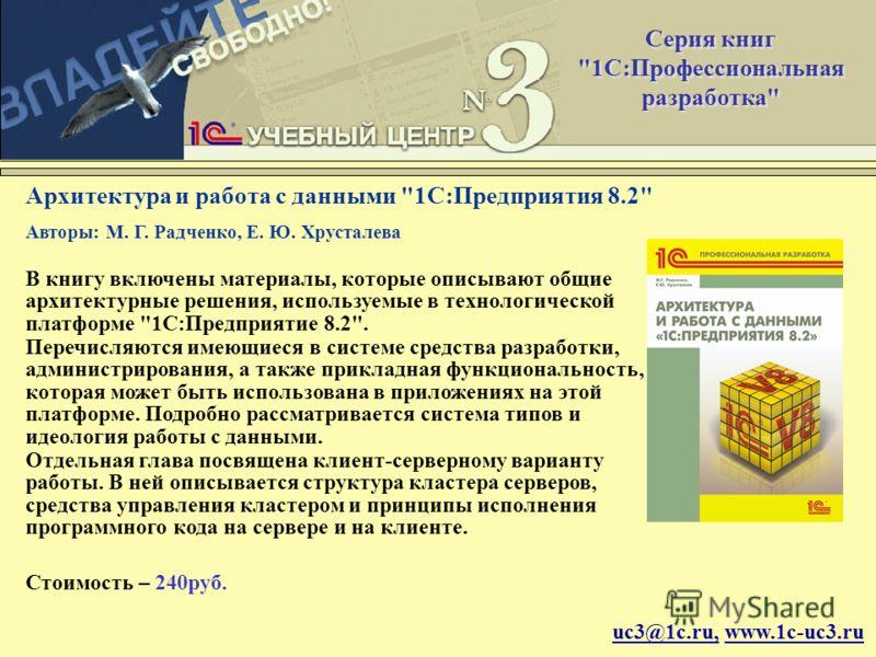 uc3@1c.ru, www.1c-uc3.ru Архитектура и работа с данными