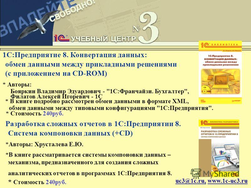 uc3@1c.ru, www.1c-uc3.ru 1С:Предприятие 8. Конвертация данных: обмен данными между прикладными решениями (с приложением на CD-ROM) * Авторы: Бояркин Владимир Эдуардович -