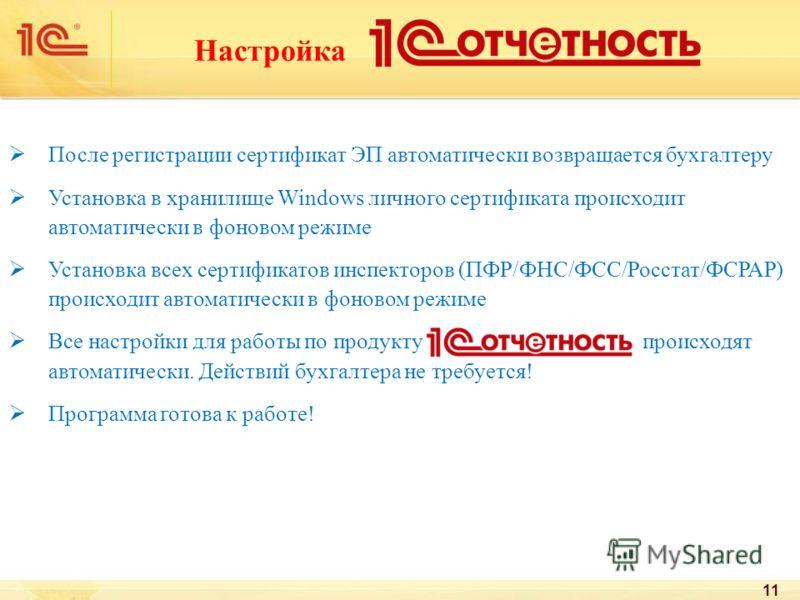 Настройка После регистрации сертификат ЭП автоматически возвращается бухгалтеру Установка в хранилище Windows личного сертификата происходит автоматически в фоновом режиме Установка всех сертификатов инспекторов (ПФР/ФНС/ФСС/Росстат/ФСРАР) происходит