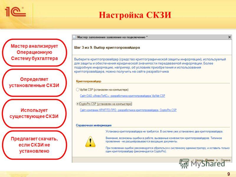 Настройка СКЗИ Мастер анализирует Операционную Систему бухгалтера Определяет установленные СКЗИ Использует существующее СКЗИ Предлагает скачать, если СКЗИ не установлено 9