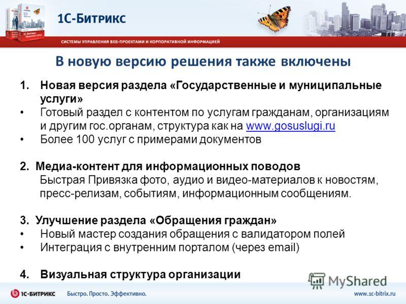 В новую версию решения также включены 1.Новая версия раздела «Государственные и муниципальные услуги» Готовый раздел с контентом по услугам гражданам, организациям и другим гос.органам, структура как на www.gosuslugi.ruwww.gosuslugi.ru Более 100 услу