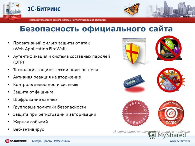 Безопасность официального сайта Проактивный фильтр защиты от атак (Web Application FireWall) Аутентификация и система составных паролей (OTP) Технология защиты сессии пользователя Активная реакция на вторжение Контроль целостности системы Защита от ф