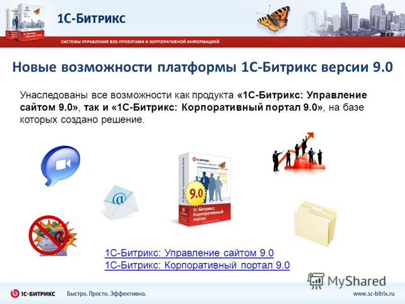Новые возможности платформы 1С-Битрикс версии 9.0 Унаследованы все возможности как продукта «1С-Битрикс: Управление сайтом 9.0», так и «1С-Битрикс: Корпоративный портал 9.0», на базе которых создано решение. 1С-Битрикс: Управление сайтом 9.0 1С-Битри