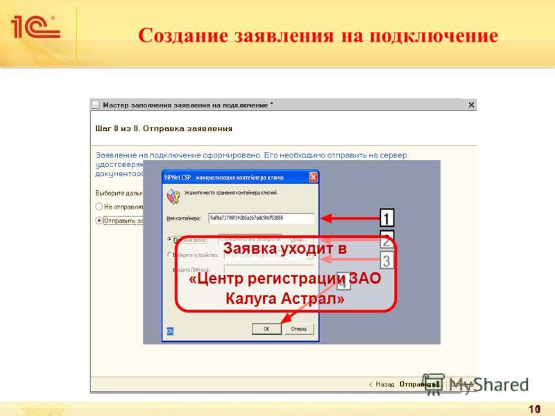 Создание заявления на подключение Заявка уходит в «Центр регистрации ЗАО Калуга Астрал» 10