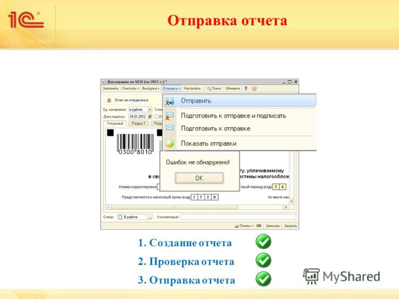 1. Создание отчета 2. Проверка отчета 3. Отправка отчета Отправка отчета
