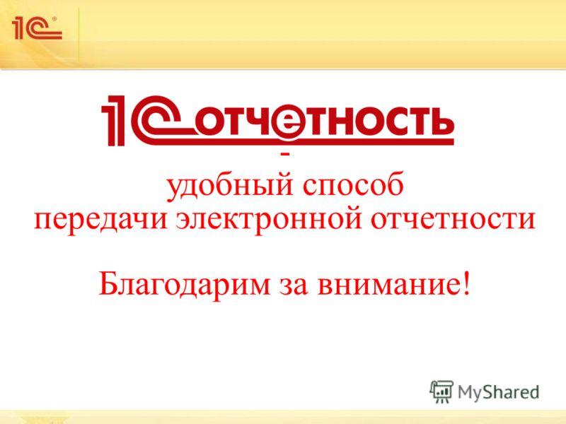 - удобный способ передачи электронной отчетности Благодарим за внимание!