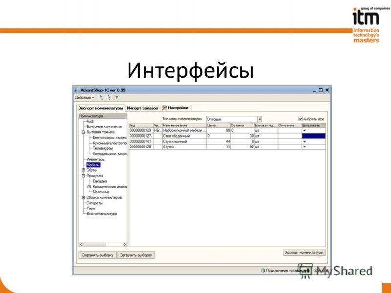 Интерфейсы