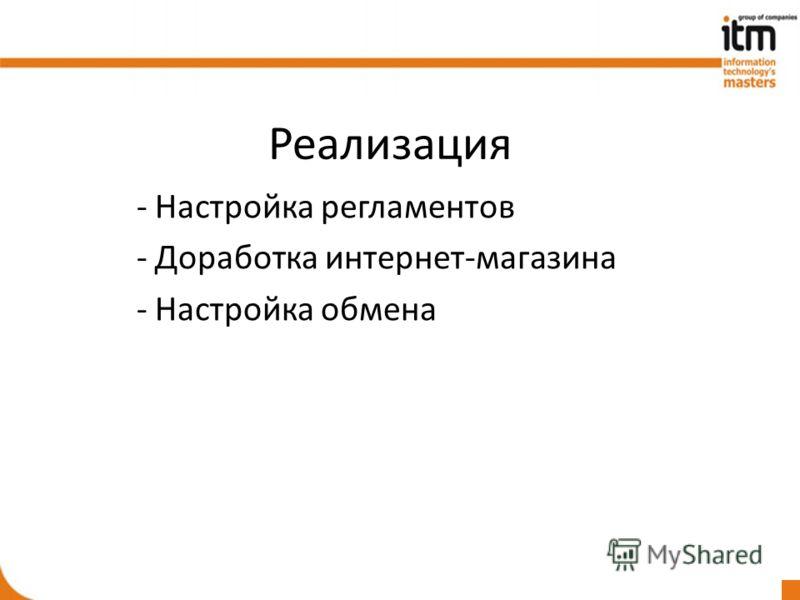 Реализация - Настройка регламентов - Доработка интернет-магазина - Настройка обмена