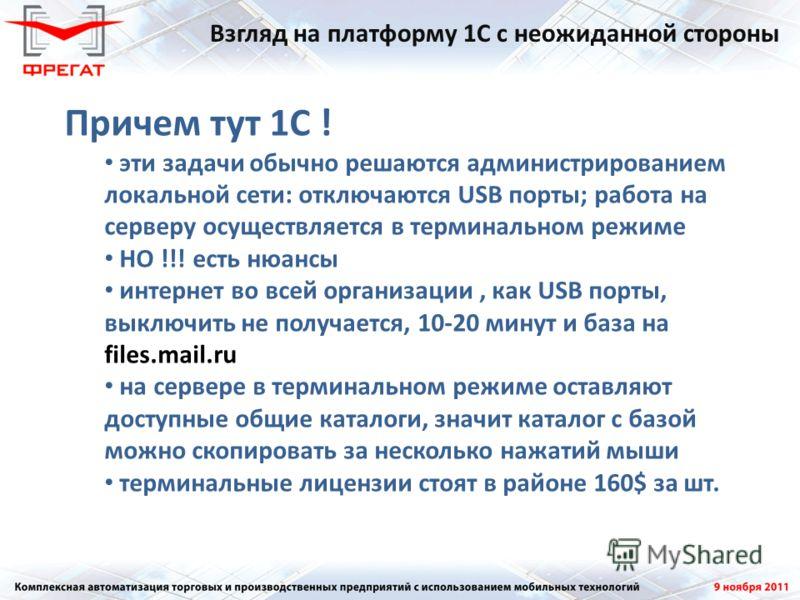 Причем тут 1С ! эти задачи обычно решаются администрированием локальной сети: отключаются USB порты; работа на серверу осуществляется в терминальном режиме НО !!! есть нюансы интернет во всей организации, как USB порты, выключить не получается, 10-20