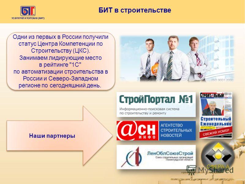 БИТ в строительстве Одни из первых в России получили статус Центра Компетенции по Строительству (ЦКС). Занимаем лидирующие место в рейтинге
