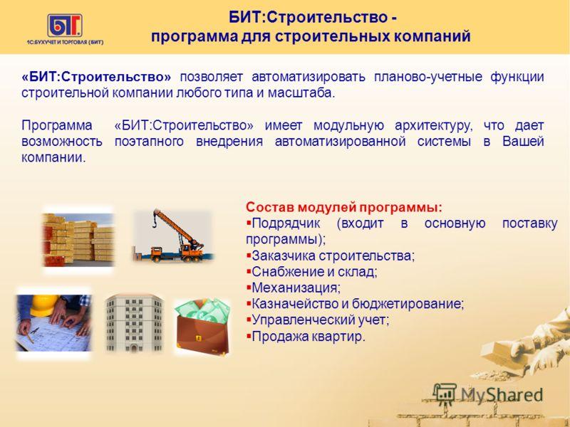 БИТ:Строительство - программа для строительных компаний «БИТ:Строительство» позволяет автоматизировать планово-учетные функции строительной компании любого типа и масштаба. Программа «БИТ:Строительство» имеет модульную архитектуру, что дает возможнос