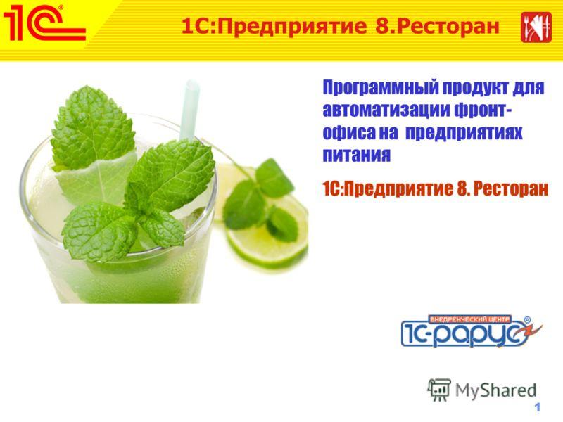 1 www.1c-menu.ru, Октябрь 2010 г. 1С:Предприятие 8. Ресторан Программный продукт для автоматизации фронт- офиса на предприятиях питания 1С:Предприятие 8. Ресторан