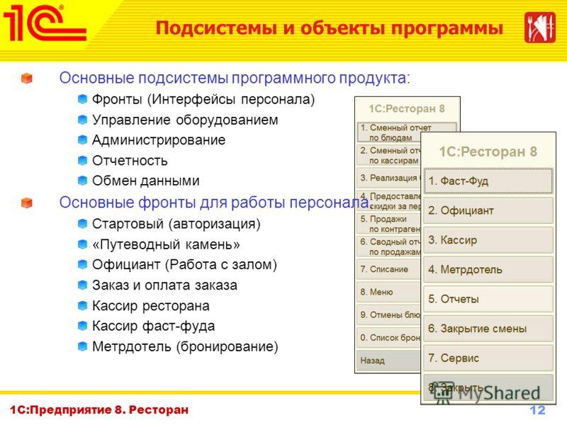 12 www.1c-menu.ru, Октябрь 2010 г. 1С:Предприятие 8. Ресторан Основные подсистемы программного продукта: Фронты (Интерфейсы персонала) Управление оборудованием Администрирование Отчетность Обмен данными Основные фронты для работы персонала: Стартовый