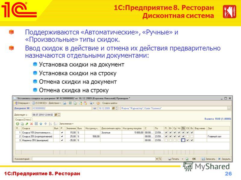 26 www.1c-menu.ru, Октябрь 2010 г. 1С:Предприятие 8. Ресторан Дисконтная система Поддерживаются «Автоматические», «Ручные» и «Произвольные» типы скидок. Ввод скидок в действие и отмена их действия предварительно назначаются отдельными документами: Ус