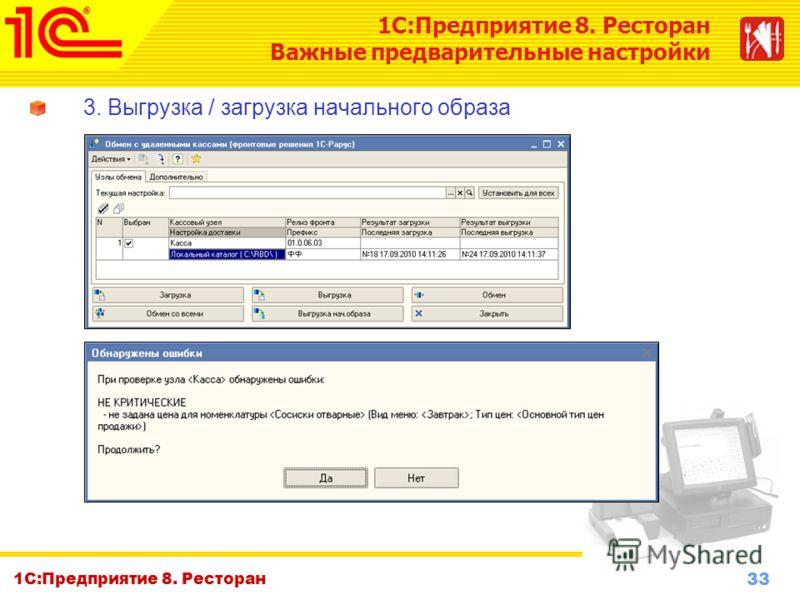 33 www.1c-menu.ru, Октябрь 2010 г. 1С:Предприятие 8. Ресторан 3. Выгрузка / загрузка начального образа 1С:Предприятие 8. Ресторан Важные предварительные настройки