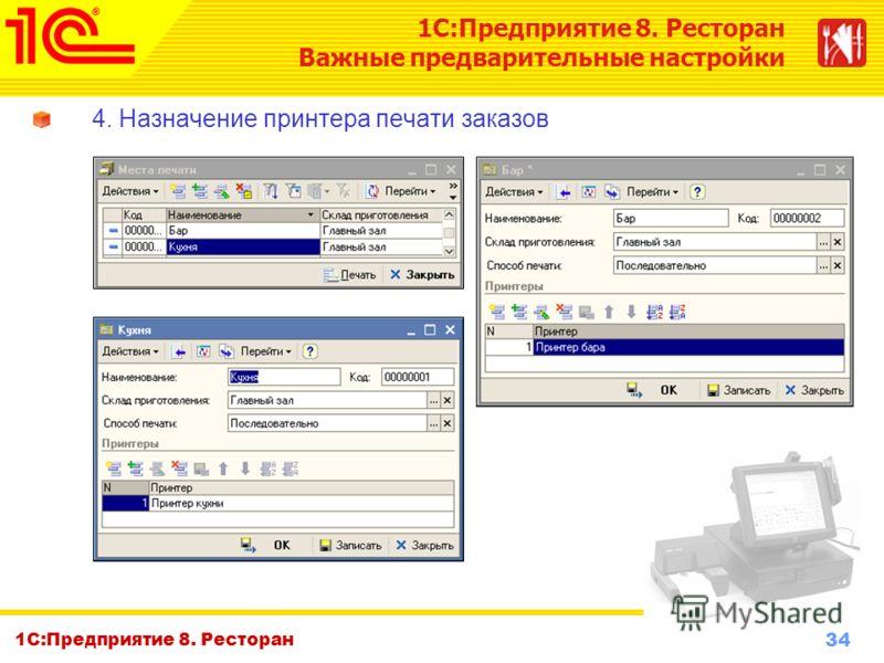 34 www.1c-menu.ru, Октябрь 2010 г. 1С:Предприятие 8. Ресторан 4. Назначение принтера печати заказов 1С:Предприятие 8. Ресторан Важные предварительные настройки