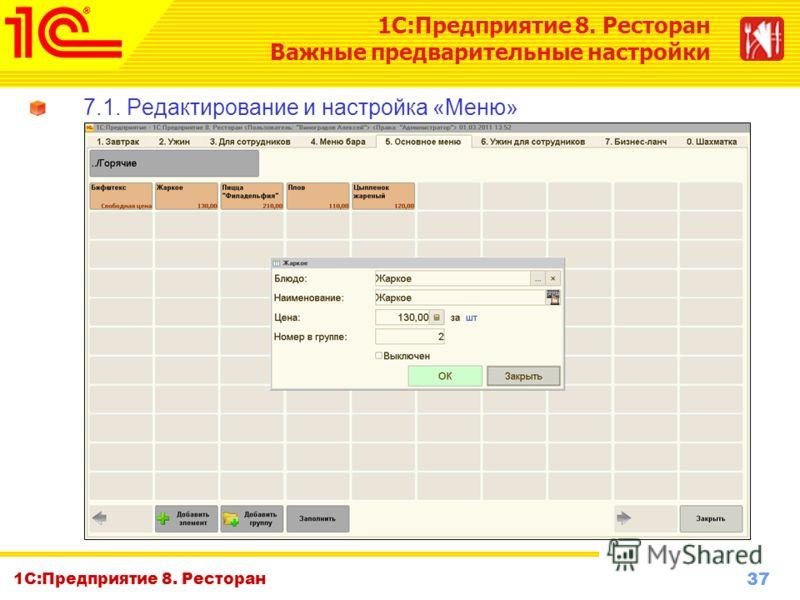 37 www.1c-menu.ru, Октябрь 2010 г. 1С:Предприятие 8. Ресторан 7.1. Редактирование и настройка «Меню» 1С:Предприятие 8. Ресторан Важные предварительные настройки