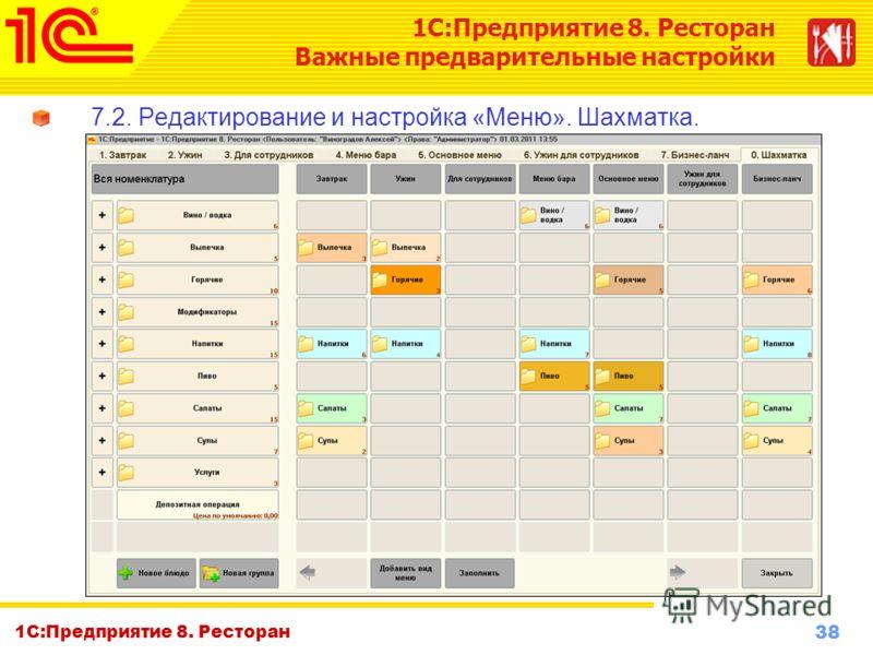 38 www.1c-menu.ru, Октябрь 2010 г. 1С:Предприятие 8. Ресторан 7.2. Редактирование и настройка «Меню». Шахматка. 1С:Предприятие 8. Ресторан Важные предварительные настройки