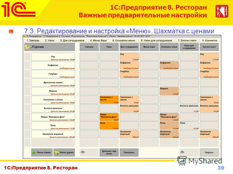 39 www.1c-menu.ru, Октябрь 2010 г. 1С:Предприятие 8. Ресторан 7.3. Редактирование и настройка «Меню». Шахматка с ценами 1С:Предприятие 8. Ресторан Важные предварительные настройки