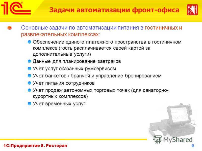 6 www.1c-menu.ru, Октябрь 2010 г. 1С:Предприятие 8. Ресторан Задачи автоматизации фронт-офиса Основные задачи по автоматизации питания в гостиничных и развлекательных комплексах: Обеспечение единого платежного пространства в гостиничном комплексе (го