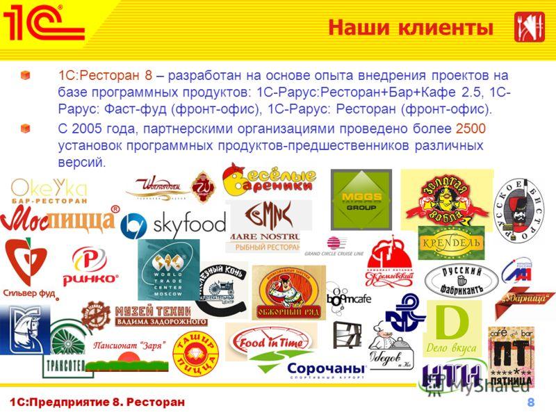 8 www.1c-menu.ru, Октябрь 2010 г. 1С:Предприятие 8. Ресторан Наши клиенты 1С:Ресторан 8 – разработан на основе опыта внедрения проектов на базе программных продуктов: 1С-Рарус:Ресторан+Бар+Кафе 2.5, 1С- Рарус: Фаст-фуд (фронт-офис), 1С-Рарус: Рестора