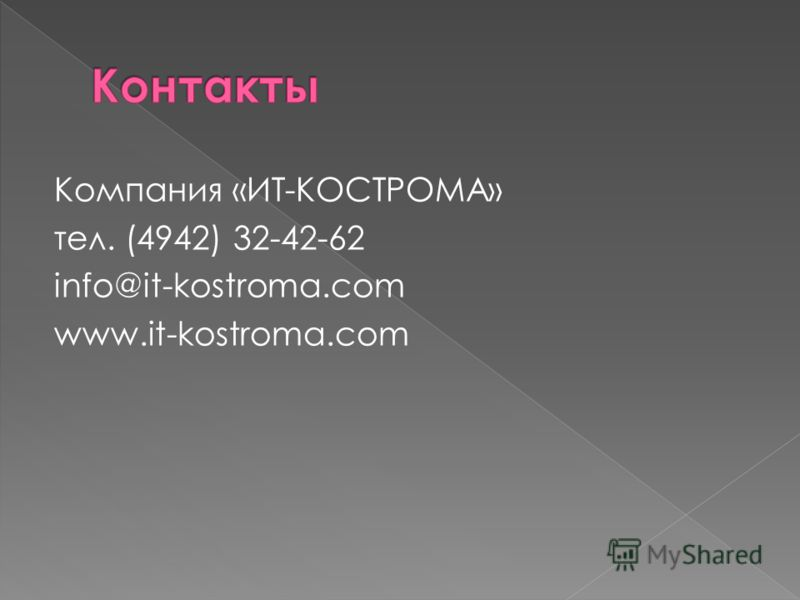 Компания «ИТ-КОСТРОМА» тел. (4942) 32-42-62 info@it-kostroma.com www.it-kostroma.com