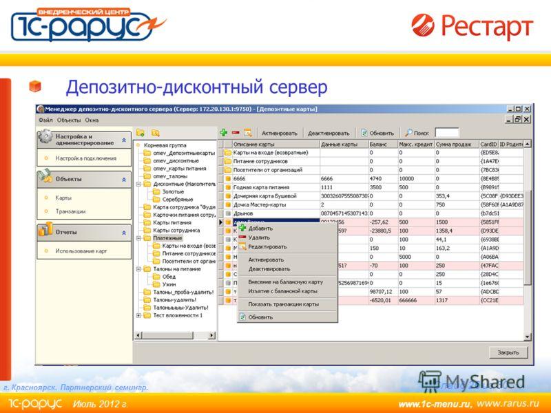 www.1c-menu.ru, Июль 2012 г. Слайд 26 из 30 г. Красноярск. Партнерский семинар. Депозитно-дисконтный сервер