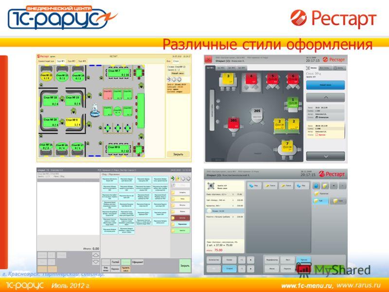 www.1c-menu.ru, Июль 2012 г. Слайд 6 из 30 г. Красноярск. Партнерский семинар. Различные стили оформления
