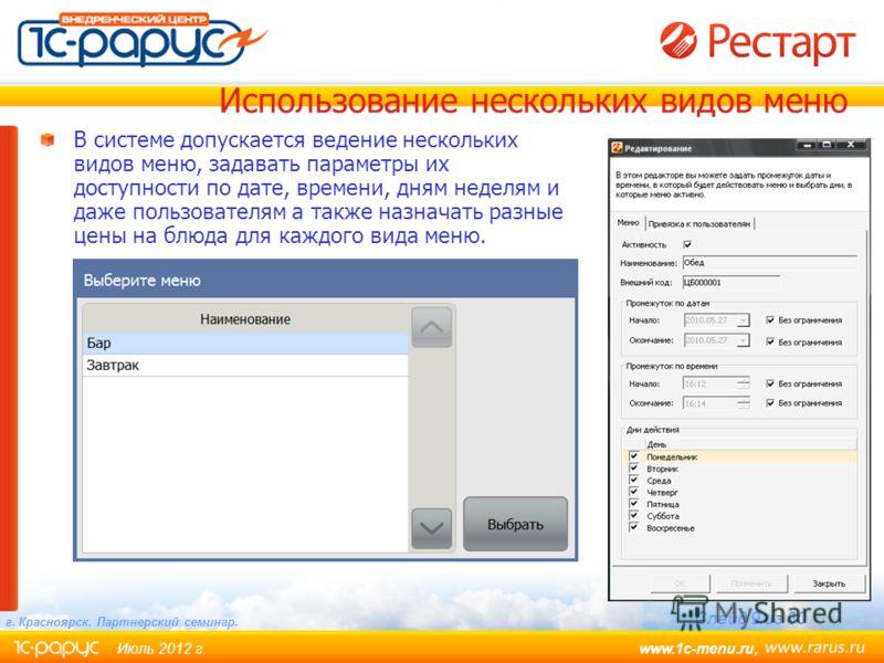 www.1c-menu.ru, Июль 2012 г. Слайд 9 из 30 г. Красноярск. Партнерский семинар. Использование нескольких видов меню В системе допускается ведение нескольких видов меню, задавать параметры их доступности по дате, времени, дням неделям и даже пользовате