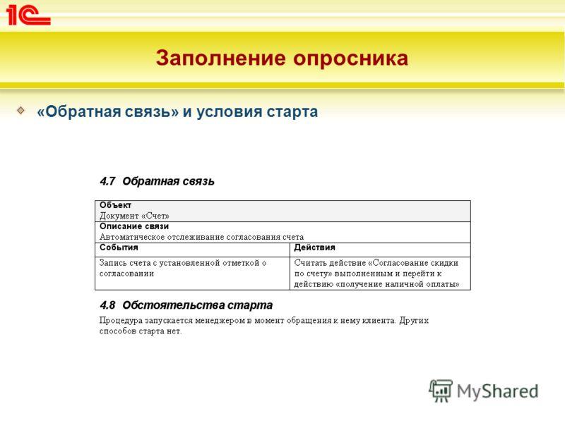 Заполнение опросника «Обратная связь» и условия старта