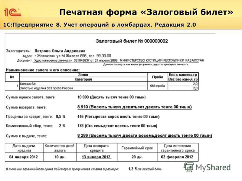 Печатная форма «Залоговый билет» 1C:Предприятие 8. Учет операций в ломбардах. Редакция 2.0